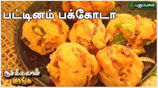 பட்டினம் பகோடா   Pattinam Pagoda – Rusikkalam Vanga 17-07-2017 – Puthuyugam tv Show