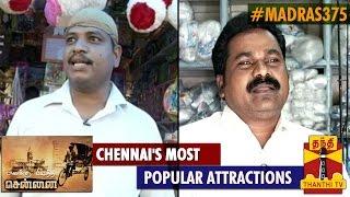 Madras375 : Chennai's Popular Attractions – Thanthi TV