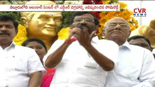 Minister Somireddy Chandramohan Reddy Launched NTR Statue in Nellore | Alankar Center | CVR NEWS - CVRNEWSOFFICIAL