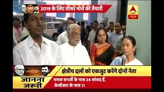 Mamata Banerjee meets K.C. Rao, indicates of a 'Non-Congress, Non-BJP' political front - ABPNEWSTV