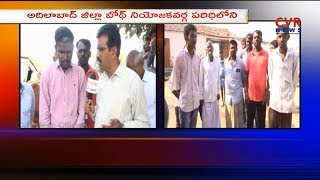 ఎన్నికల బహిష్కరణ | Adilabad district Gubidi villagers Decided to Boycott The Elections | CVR NEWS - CVRNEWSOFFICIAL
