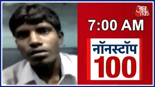 Muslim Youth Thrashed For Not Knowing PM Modi's Name | Nonstop 100 - AAJTAKTV