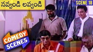 Navvandi Lavvandi Telugu Movie Comedy Scene 18 | Kamal Hassan | Prabhu Deva | Soundarya | Rambha - RAJSHRITELUGU