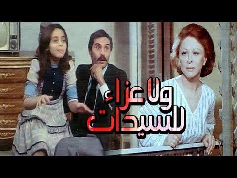فيلم ولا عزاء للسيدات - Wla Azaa Lel Sayedat Movie