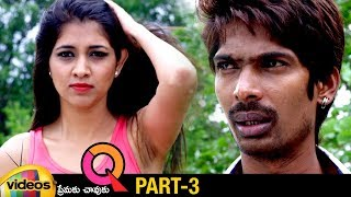 Q Premaku Chavuku Telugu Horror Movie HD | Dhanraj | Neeraj Sham | Akhila | Part 3 | Mango Videos - MANGOVIDEOS