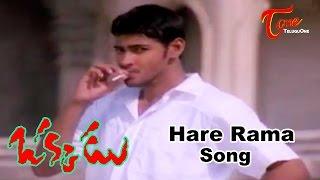 Okkadu Telugu Movie Songs | Hare Rama | Mahesh Babu, Bhumika Chawla - TELUGUONE