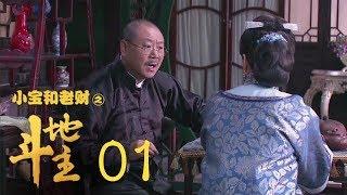 小寶和老財 (46集全)范偉、毛孩、王雅捷