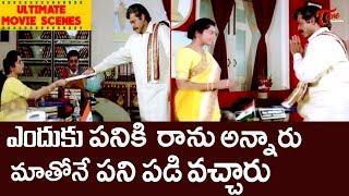 ఎందుకు పనికిరాము అన్నారు మాతోనే పని పడి వచ్చారు   Ultimate Movie Scenes   TeluguOne - TELUGUONE