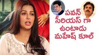 Pawan Kalyan is serious, Mahesh Babu is chilled out: Bhumika Chawla | Indiaglitz Telugu - IGTELUGU