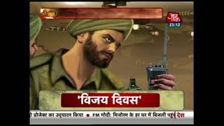 Vande Mataram: Remembering Vijay Diwas, When India won and Bangladesh got liberated - AAJTAKTV
