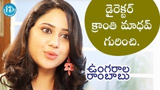 Miya George About Kranthi Madhav || #UngaralaRambabu || Talking Movies With iDream - IDREAMMOVIES