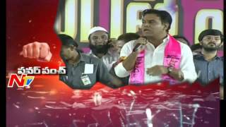 KTR Punch to AP CM Chandrababu Naidu || Power Punch || NTV - NTVTELUGUHD