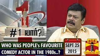 No.1 Yaaru : No.1 Yaar : Who Was People's Favourite Comedy Actor in the 1980s..? 25-09-2015 – Thanthi TV Show