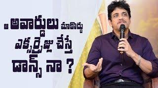 మాకు ఆ అవార్డులు అవసరం లేదు,ఎక్షర్సైజ్లు చేస్తే డాన్స్ నా ? || Nagarjuna on Hello and Nandi Awards - IGTELUGU