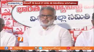 CPI To Held National Meetings On December 18th In Visakha | CPI Leader Nani | iNews - INEWS