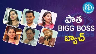 పాత Bigg Boss బ్యాచ్ || Special Video on Bigg Boss 3 Telugu || iDream Movies - IDREAMMOVIES