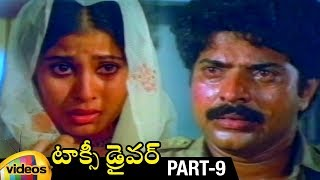 Taxi Driver Telugu Full Movie HD | Mammootty | Seema | IV Sasi | RamaKrishna | Part 9 | Mango Videos - MANGOVIDEOS