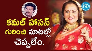 Actress Jaya Prada About Actor Kamal Haasan | Vishwanadh Amrutham - IDREAMMOVIES