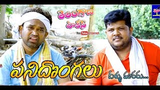 పని దొంగలు వీళ్లు మారరు Panidongalu Veellu Maararu Telugu Village Comedy Short Film TelanganaTalkies - YOUTUBE