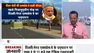 PM Narendra Modi to inaugurate first phase of Delhi-Meerut Expressway - ZEENEWS