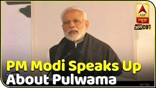 PM Modi Speaks Up About Pulwama Terror Attack  | ABP News - ABPNEWSTV