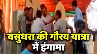 Kaun Banega Mukhyamantri: Two BJP leaders involve in a scuffle during rally, Vasundhara ru - ABPNEWSTV