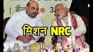 BJP on Mission NRC against Mahagathbandhan - ABPNEWSTV