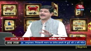 Aapke Taare | Daily Horoscope | November 19 | 8 AM - AAJTAKTV