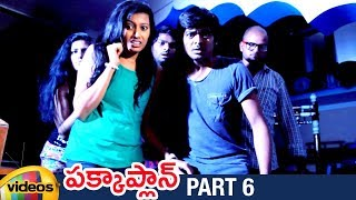 Pakka Plan Telugu Horror Movie HD | Subhash | Nagesh | Bhawani | Yuvarani | Part 6 | Mango Videos - MANGOVIDEOS