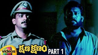 Kshana Kshanam Telugu Full Movie HD | Venkatesh | Sridevi | RGV | Keeravani | Part 1 | Mango Videos - MANGOVIDEOS