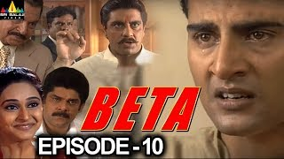 Beta Hindi Serial Episode - 10 | Pankaj Dheer, Mrinal Kulkarni | Sri Balaji Video - SRIBALAJIMOVIES