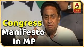 Congress releases manifesto for Madhya Pradesh Assembly elections - ABPNEWSTV