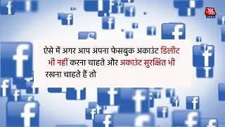 कैम्ब्रिज एनालिटिका स्कैंडल: ना करें फेसबुक अकाउंट डिलीट, ऐसे बनाएं सुरक्षित - AAJTAKTV