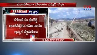 పోలవరం ప్రాజెక్టు వద్ద రోడ్డుకు బీటలు..| Polavaram Project Road Damaged Due To Environmental | CVR - CVRNEWSOFFICIAL