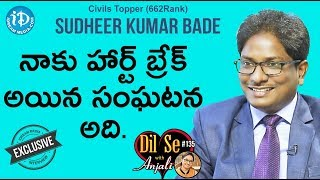 Civil's Topper (662 Rank) Sudheer Kumar Bade Full Interview || Dil Se With Anjali #135 - IDREAMMOVIES