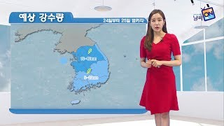 [날씨정보] 06월 24일 17시 발표