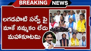 Mahakutami Says No Confidence On Lagadapati Survey | Telangana Elections Results | TVNXT Hotshot - MUSTHMASALA