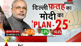 Delhi assembly polls: Narendra Modi's 'plan-25'- Part II - ZEENEWS