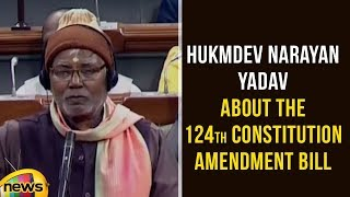 Hukmdev Narayan Yadav About The 124th Constitution Amendment Bill In Lok Sabha | Mango News - MANGONEWS