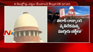 SC Declares Triple Talaq Unconstitutional || 3 out of 5 Judges Says it is illegal || NTV - NTVTELUGUHD