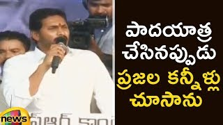 YS Jagan Says That He saw The Tears Of The People Through Out The State While Doing Padayatra - MANGONEWS