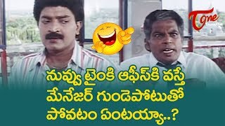 Rajasekhar Comedy Scenes | Telugu Comedy Videos | NavvulaTV - NAVVULATV