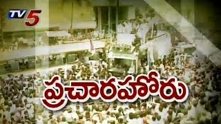 Public Hearty Response For YCP election Campaign - TV5NEWSCHANNEL