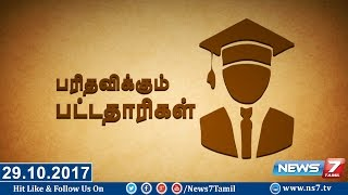 Ulavu Parvai 29-04-2017 News7 Tamil Program – பரிதவிக்கும் பட்டதாரிகள்