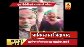 Politics heat up in Delhi over viral Araria video with alleged Pro-Pakistan slogans - ABPNEWSTV