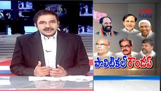CM Chandrababu Naidu Election Campaign Tomorrow in Kukatpally | Hydrabad | CVR News - CVRNEWSOFFICIAL