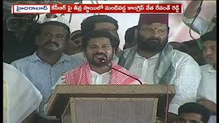 Revanth Reddy Speech Minority Meeting In Quthbullapur | Commnets On KCR And KTR | iNews - INEWS