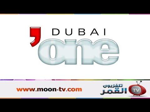 تردد قناة دبي وان Dubai One افلام اجنبية على نايل سات