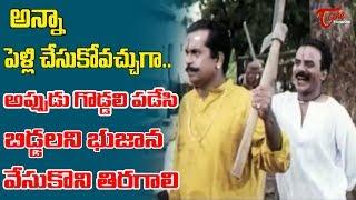 గొడ్డలి పడేసి బిడ్డలని బుజాన వేసుకొని తిరగల్సి వస్తుంది | Telugu Comedy Scenes | TeluguOne - TELUGUONE