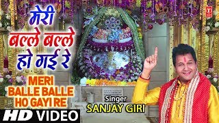 Meri Balle Balle Ho Gayi Re I Devi Bhajan I SANJAY GIRI I Full HD Video Song - TSERIESBHAKTI